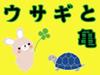 乱交掲示板 ウサギと亀